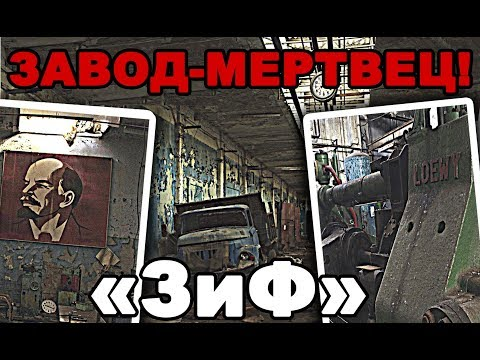 """ЗИФ"" - Завод-мертвец! / ""ZIF"" Is A Dead Factory!"