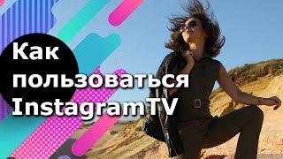 Способы Продвижения Аккаунта в Инстаграм! Программа мой Инстаграм от И Зуевича! Видео 2