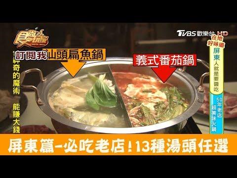 【屏東】必吃50年老店!超過13種湯頭任選超滿足 69火鍋廣場 食尚玩家 - YouTube
