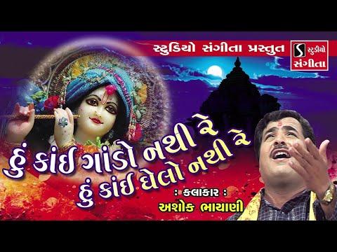 Hu Kai Gando Nathi Re - Ashok Bhayani - Gujarati Devotional Song