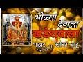 Bholay devala khanderayala || jay malhar || vaibhav kedare || VKPRESENT ||
