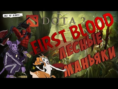 видео: top 10 first blood: Лесные маньяки в dota 2