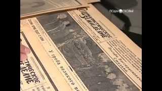 Крупнейший архив старинных газет в России. Телерепортаж о нас!