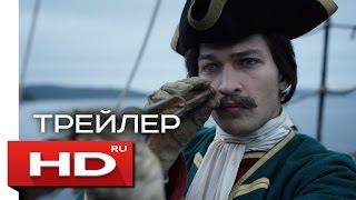 Первые - Русский Трейлер (2017)