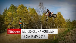 Komcity Новости — Мотокросс на Холдоми, 17 сентября 2017