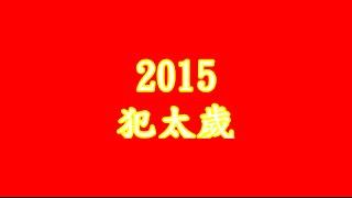2015犯太歲