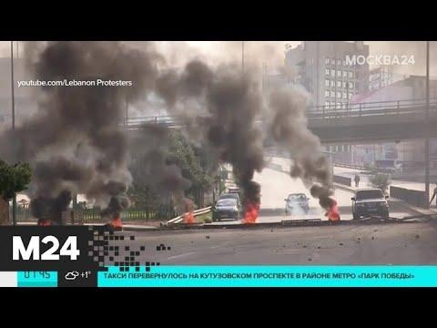 Новости мира за 15 января: взрыв на химзаводе в Каталонии и митинги в Ливане - Москва 24