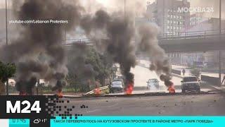 Смотреть видео Новости мира за 15 января: взрыв на химзаводе в Каталонии и митинги в Ливане - Москва 24 онлайн