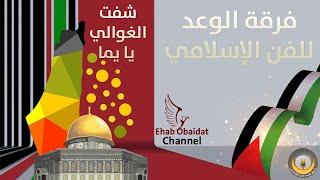فرقة الوعد للفن الإسلامي - شفت الغوالي يا يما   Wa3ed Band - Shefet AlGhawale Ya Yama