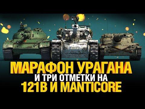 МАРАФОНИМ УРАГАН #2 + Три Отметки на 121B и Manticore