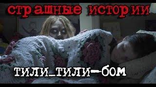 """тили-тили бом """"Страшная История"""" #3"""