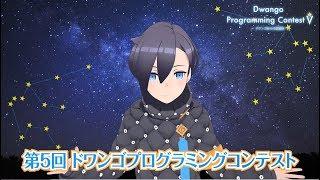 『第5回 ドワンゴプログラミングコンテスト』アンバサダー就任!!【アメノセイ】