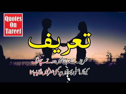 Tareef Best Quotes and poetry in Hindi Urdu collection voice and images || Golden words
