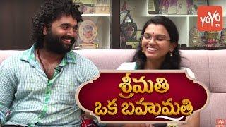 Srimathi Oka Bahumathi Webisode 2    Singer Pranavi And Raghu Master    YOYO TV