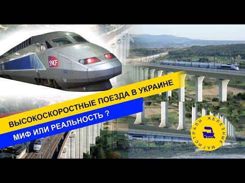 Высокоскоростные поезда в Украине. Миф или реальность?
