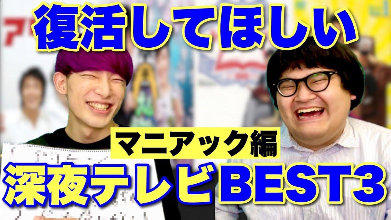【BEST3】復活してほしい深夜TVバラエティ番組ランキング【マニアック編】