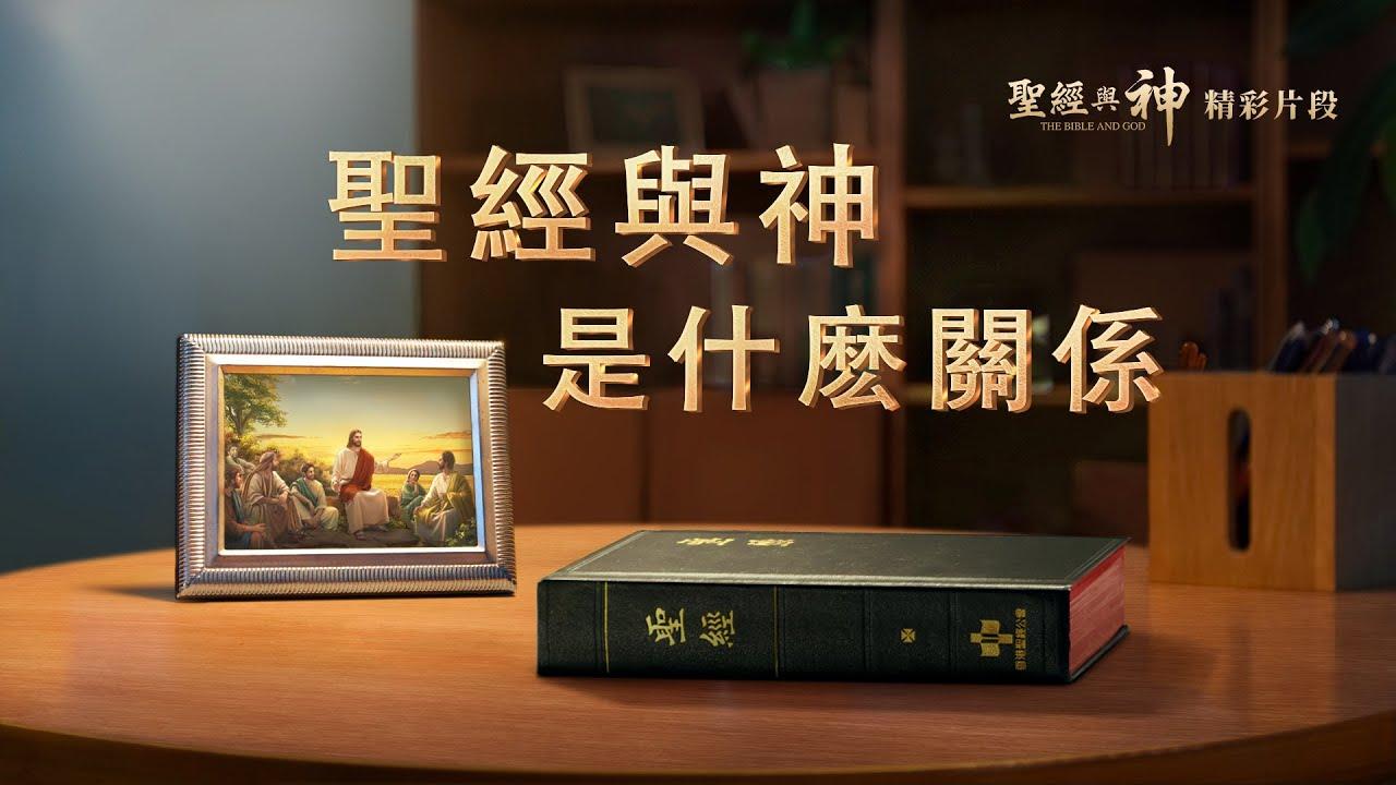 《圣经与神》精彩片段:圣经与神是什么关系