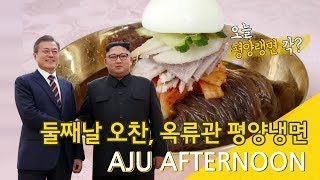 [영상/평양 남북정상회담] 둘째날 오찬, 옥류관 평양냉…