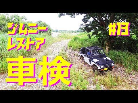 【ジムニー】レストア #13 ついに…車検!!【ちゃんしよ】