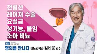[서울성모병원] 명의를 만나다 비뇨의학과 김세웅 교수(풀버전)
