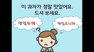 -는데/은데/ㄴ데 vs -으니까/니까 - 연세 한국어(Yonsei Korean/延世韩国语/延世韓国語)