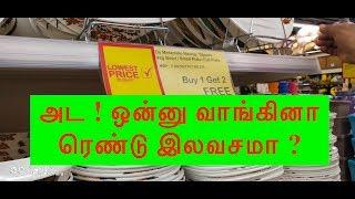 ஷாப்பிங் வ்லோக் | Spar Hypermarket | Forum Vijaya Mall | Shopping Vlog | Chennai Family