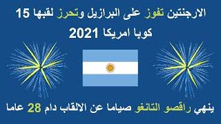 نهائي كوبا امريكا 2021 | الارجنتين تحرز لقبها القاري 15 والاول بقيادة ميسي بعد فوزها على البرازيل