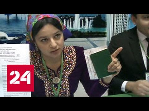 Выборы президента Туркменистана
