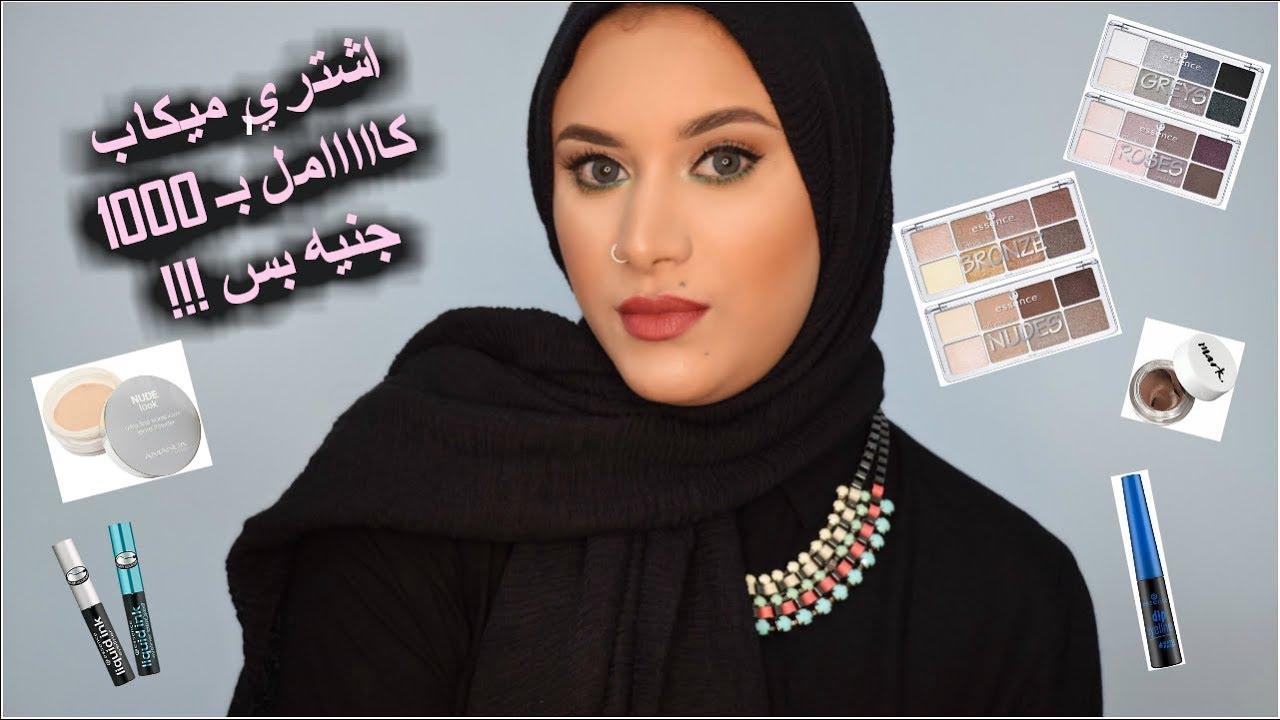 9e5780992 cheap drugstore makeup kit | اشتري ميكاب كامل ب 1000 جنيه بس | ميكاب لجهاز  العروسة| للمبتدئين