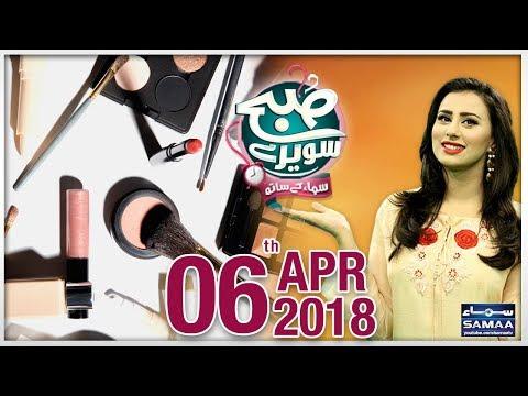 Subah Saverey Samaa Kay Saath | SAMAA TV | Madiha Naqvi | 06 April 2018