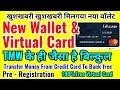 New Wallet And New Virtual Card For Credit Card To Bank Transfer, Transfer Rs Credit Card To bank .