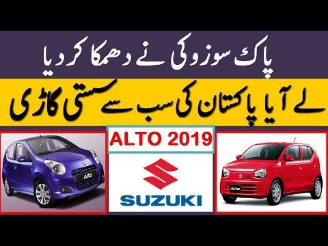 Pakistan Upcoming Cheapest Car Automatic Suzuki ALTO 2019