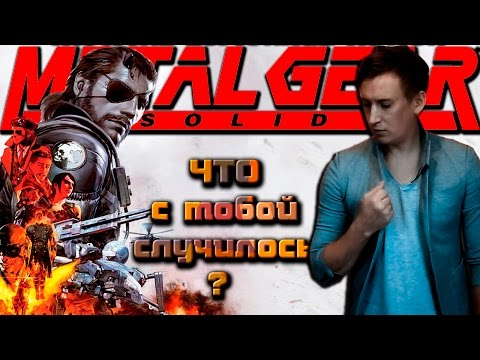 Metal Gear Solid - ЧТО С ТОБОЙ СЛУЧИЛОСЬ ?