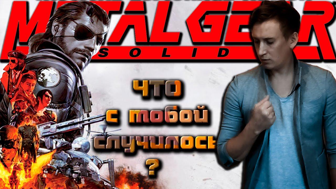 Metal Gear Solid - ЧТО С ТОБОЙ СЛУЧИЛОСЬ? «Всякой Хрени и Прочей»