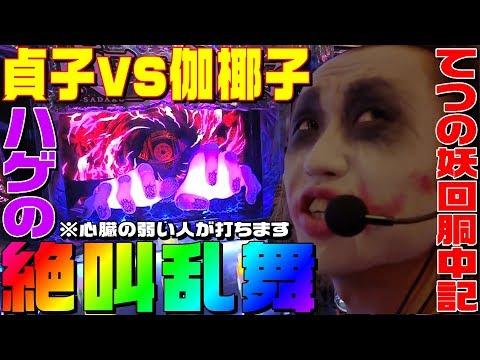 貞子vs伽椰子vsハゲの絶叫乱舞|1GAMEてつの妖回胴中記#94【パチスロ・スロット】