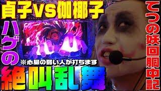 貞子vs伽椰子vsハゲの絶叫乱舞|1GAMEてつの妖回胴中記#94【パチスロ・スロット】 thumbnail