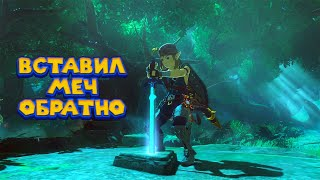 ИСПЫТАНИЕ ВЫСШЕГО МЕЧА - 26 Часть Легенда о Зельде The Legend of Zelda