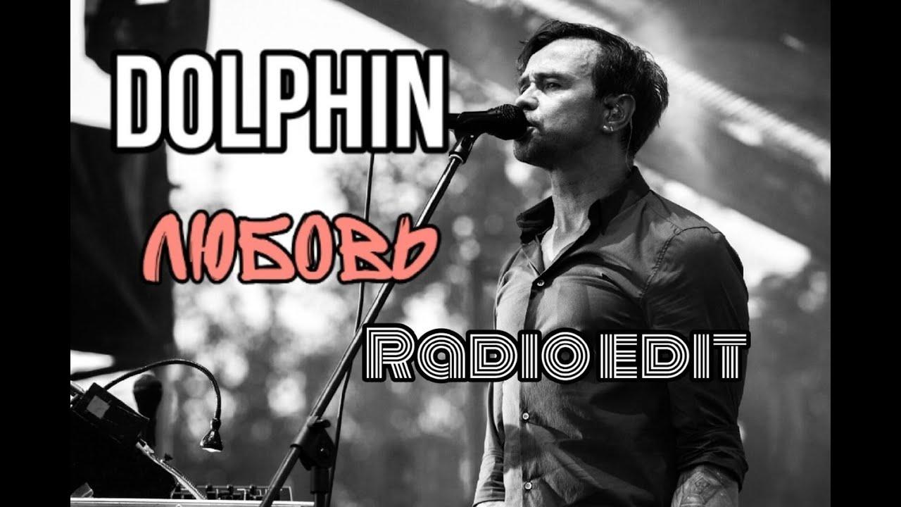 DOLPHIN. ЛЮБОВЬ. (Radio edit)