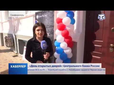 «День открытых дверей» Центрального Банка России Центрального Банка России