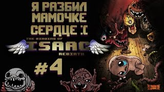 The Binding of Isaac: Rebirth #4: Я разбил мамочке сердце :(