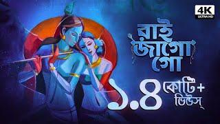 রাই জাগো গো | Raai Jago Go | Provati Gaan | Bengali Folk Song | Pousali Banerjee | SVF Devotional