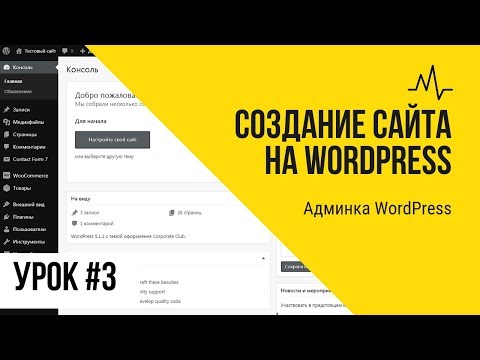 Урок 3. Админка WordPress