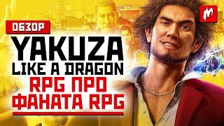 Yakuza: Like a Dragon — гангстерская сага стала пошаговой RPG смотреть онлайн в хорошем качестве бесплатно - VIDEOOO