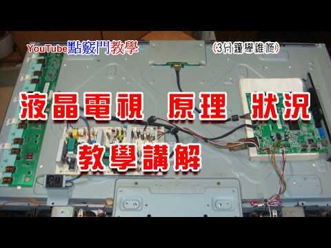 (三分鐘學維修)液晶電視基本原理講解 維修方向說明 - YouTube