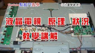 (三分鐘學維修)液晶電視基本原理講解 維修方向說明