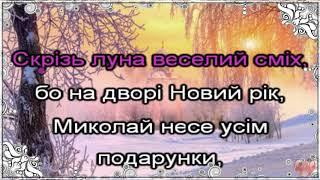 """""""Зима"""" (караоке)"""