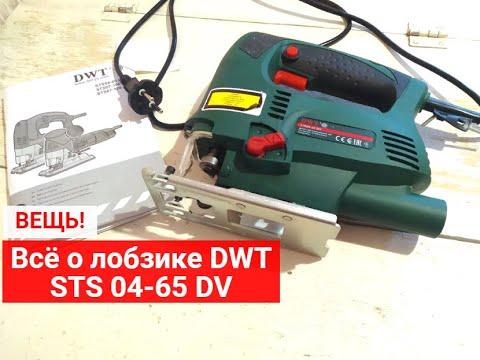 Шустрый малыш. Лобзик DWT STS04-65 DV обзор.