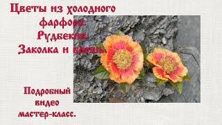 цветы из холодного фарфора  Рудбекия  Брошь и заколка(В данном видео покажу как лепить из холодного фарфора достаточно сложный цветок рудбекию .Так же покажу..., 2016-08-25T09:33:54.000Z)
