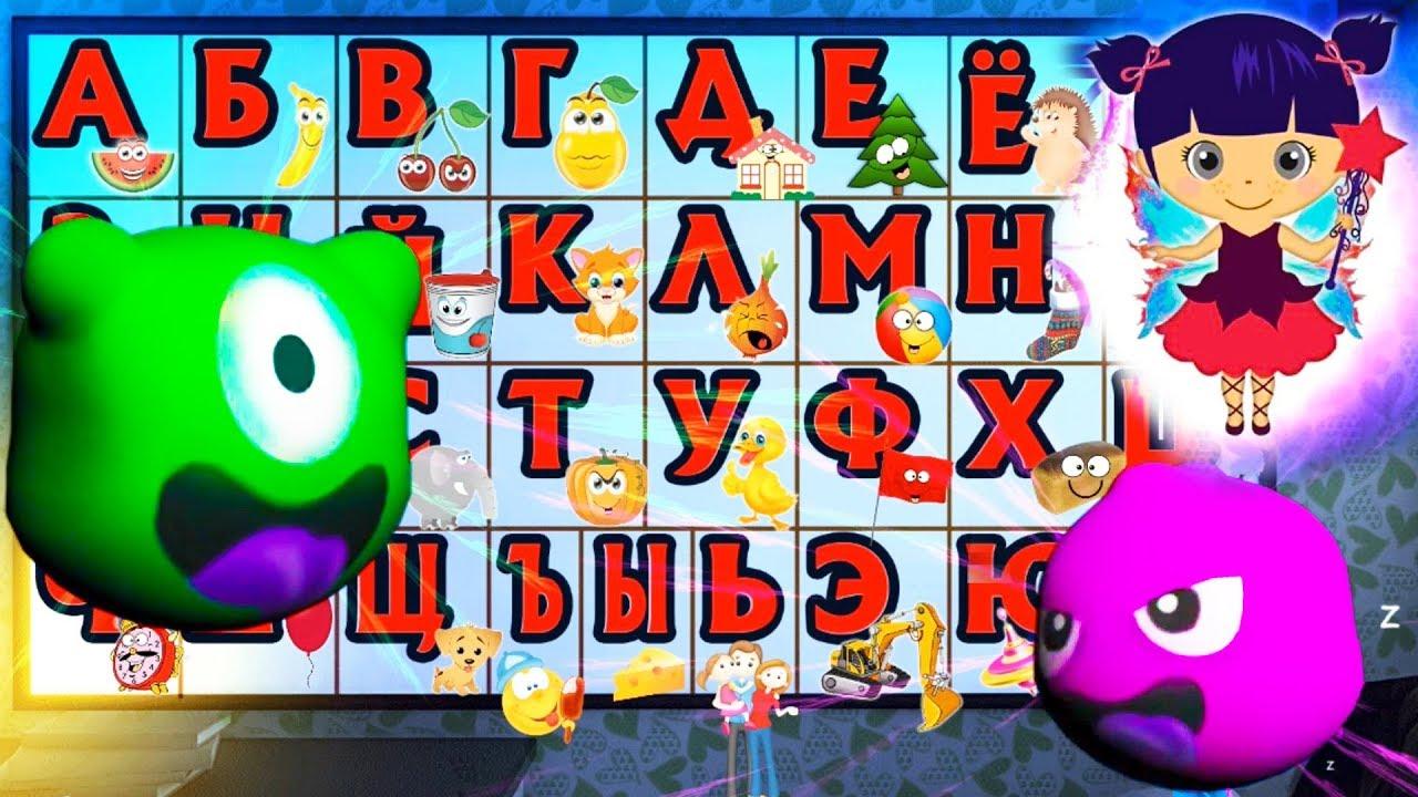 Алфавит для детей в игровой форме - Буквы Русского Алфавита для самых маленьких / Азбука