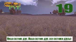 SZone Online PVE Миша охотник друг, Маша охотник друг, все охотники друзья (19)